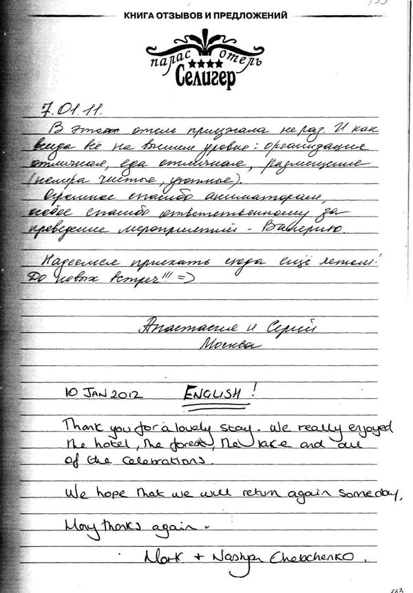 http://www.tverturist.ru/images/otzivi/otziv12.JPG