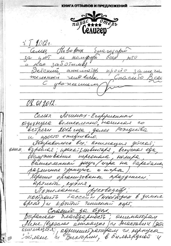 http://www.tverturist.ru/images/otzivi/otziv13.JPG