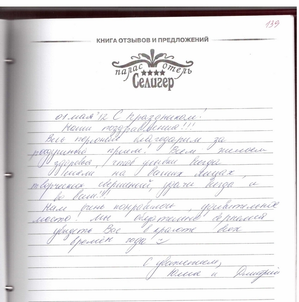 http://www.tverturist.ru/images/otzivi/otziv15.JPG