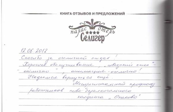 http://www.tverturist.ru/images/otzivi/otziv17.JPG