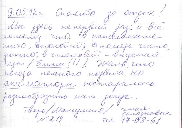 http://www.tverturist.ru/images/otzivi/otzivVV4.jpg