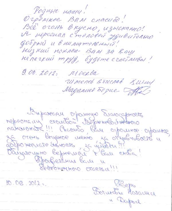 http://www.tverturist.ru/images/otzivi/otzivVV6.jpg