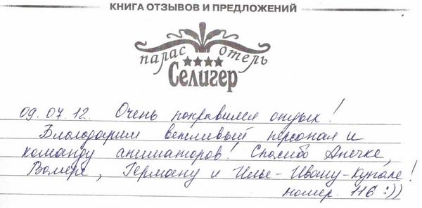 http://www.tverturist.ru/images/otzivi/palas18.JPG