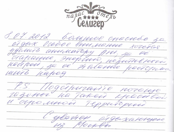 http://www.tverturist.ru/images/otzivi/palas19.JPG