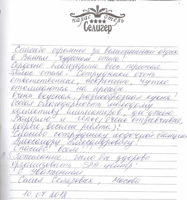 http://www.tverturist.ru/images/otzivi/palas20.JPG