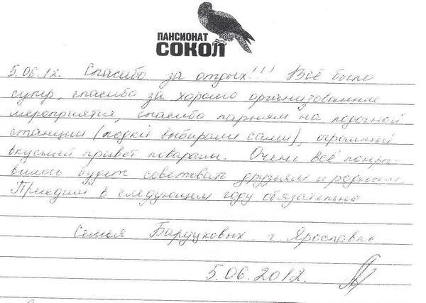 http://www.tverturist.ru/images/otzivi/sokol.jpg