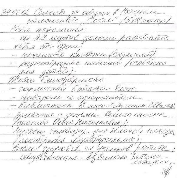 http://www.tverturist.ru/images/otzivi/sokol2.jpg